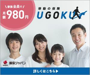 移動の保険「UGOKU」