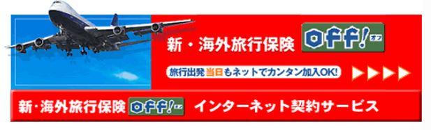 損保ジャパンの新・海外旅行保険 【off!(オフ)】